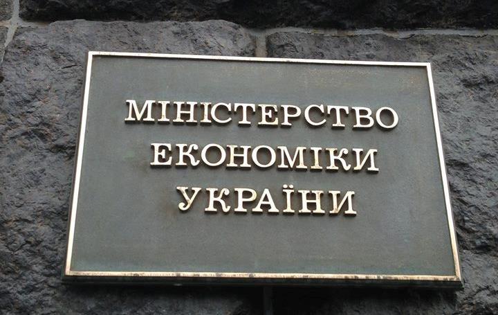 Министерство Экономики Украины Минэкономики